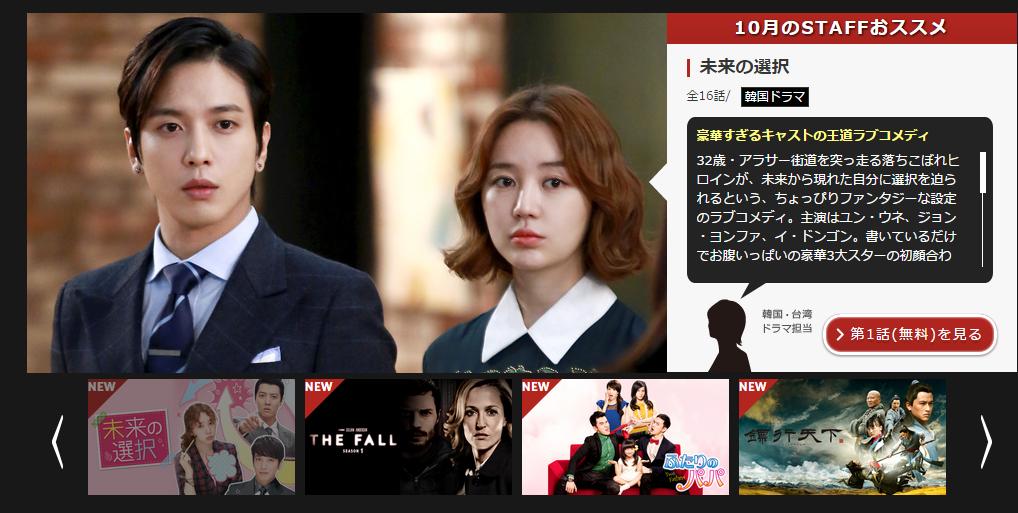 中国・韓国ドラマがいっぱい