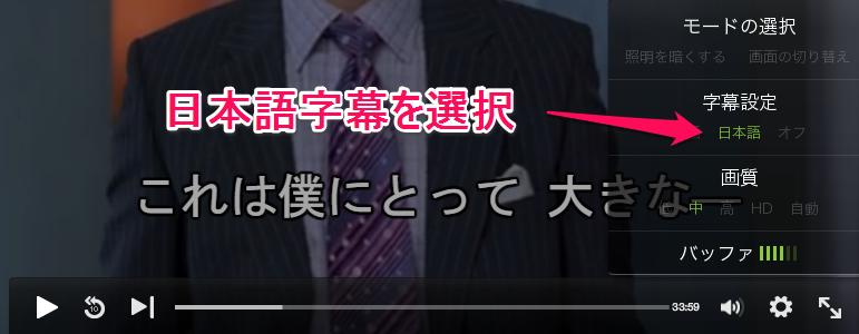 日本語字幕切り替え