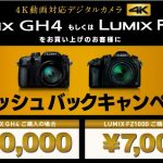アマゾンの各カメラメーカー主催キャンペーンまとめ