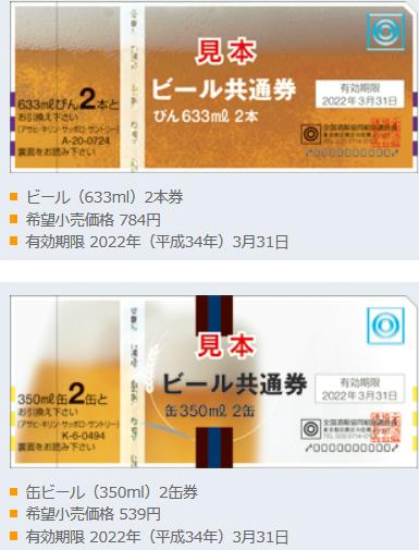ビール券2種類