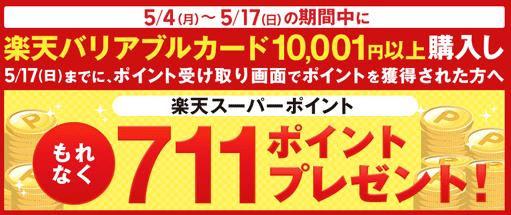 ポイントギフトカード・セブンキャンペーン