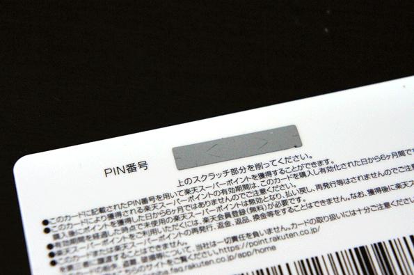 楽天ポイントギフトカードのPIN番号
