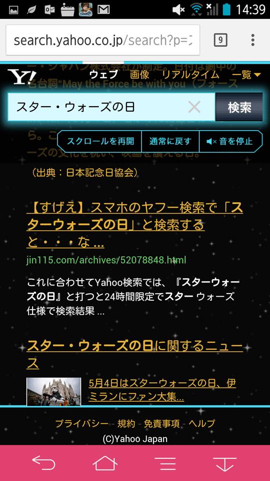 yahooのスターウォーズの日の検索画面