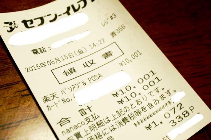 nanacoで楽天バリアブルカード購入