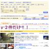 京都の紅葉・お花見・GWの時期、ホテルは満室ばかり!その対策について