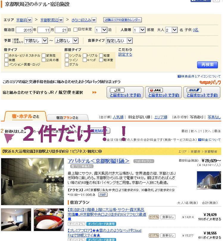 秋の京都のホテルじゃらん下京区1121