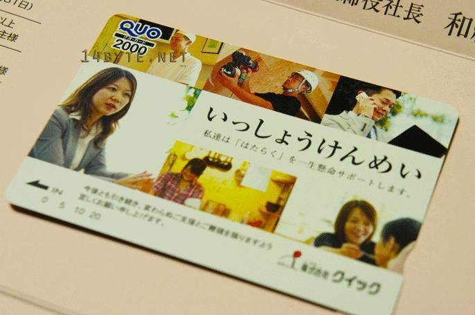 クイックのQUOカード