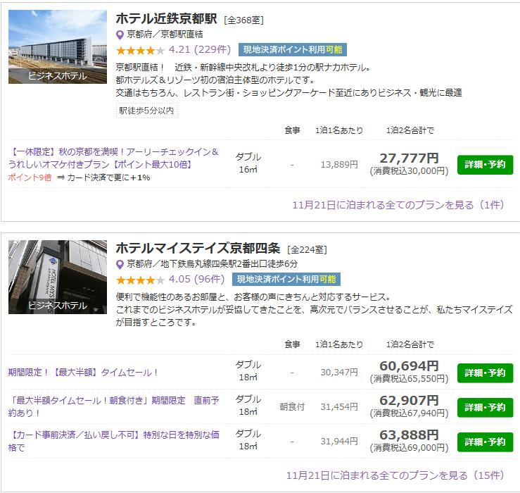 秋の京都のホテル一休京都駅1121
