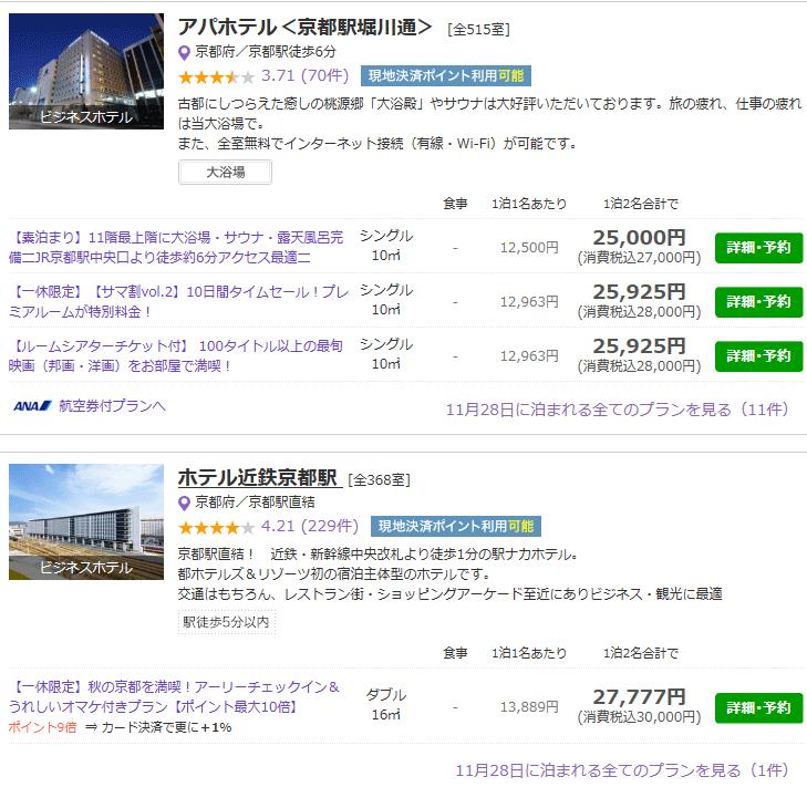 秋の京都のホテル一休京都駅1128