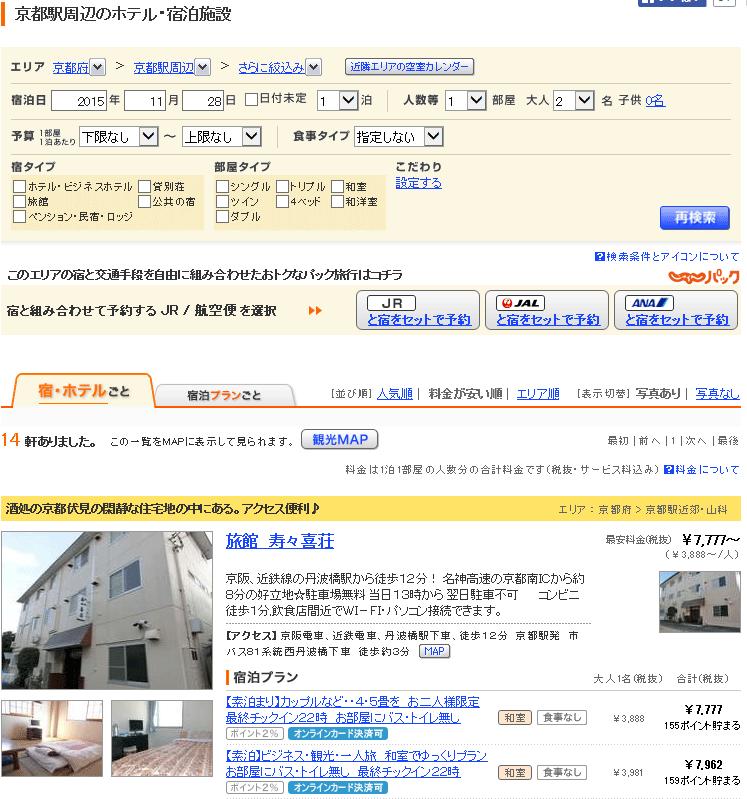 秋の京都のホテルじゃらん下京区1128