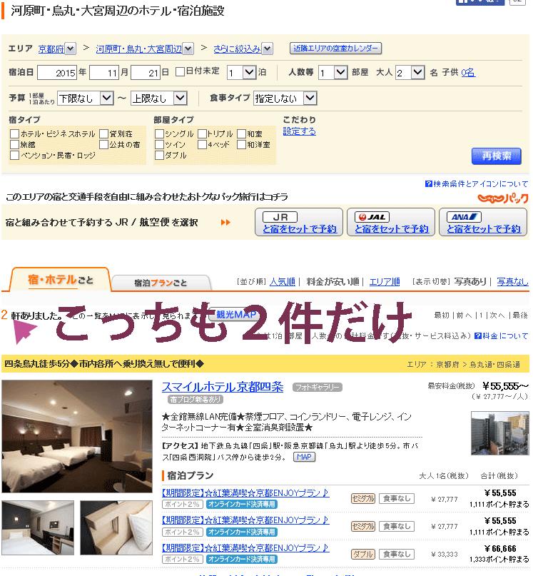 秋の京都のホテルじゃらん中京区