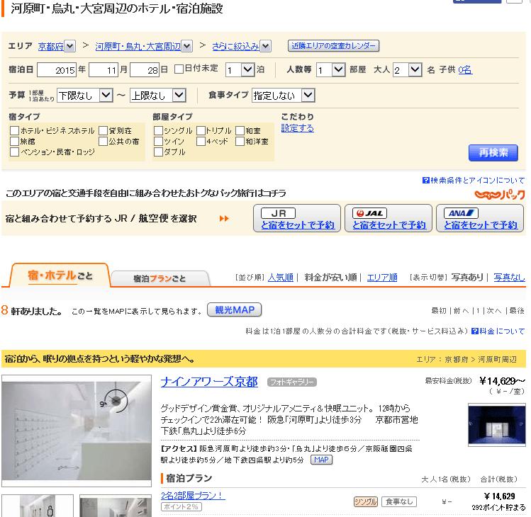 秋の京都のホテルじゃらん中京区1128