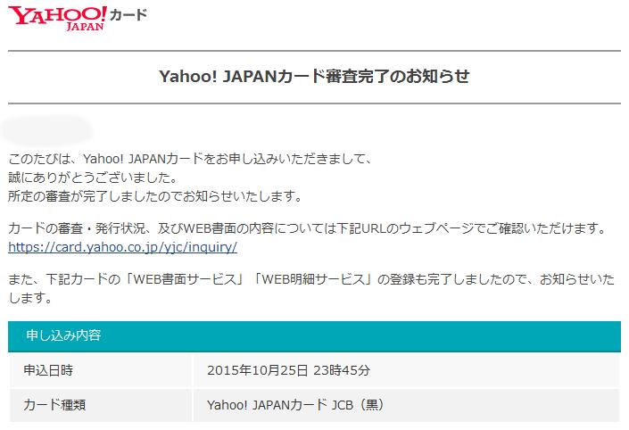 Yahoo!JAPANカードの審査完了