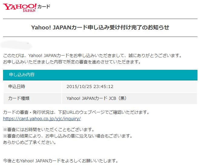 Yahoo!JAPANカードの審査受付のお知らせ