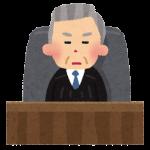 裁判員に選ばれた!!裁判員制度のよくある疑問点をまとてみた
