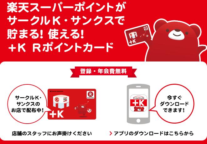 K楽天ポイントカード