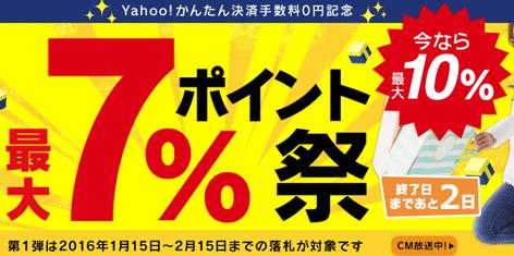 Yahoo!JAPANカード会員限定のヤフオク7倍