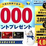 Yahoo!JAPANカードは評判通りTポイントが貯まる!JCBならnanacoでポイントもらえる!