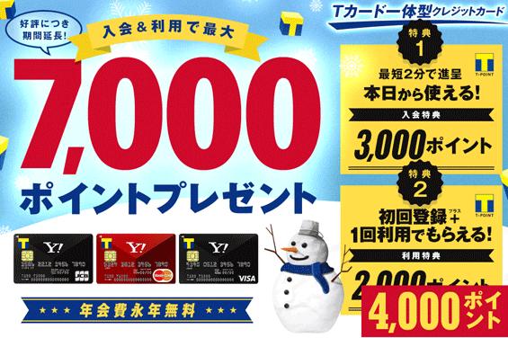 yahoojapanカードキャンペーン