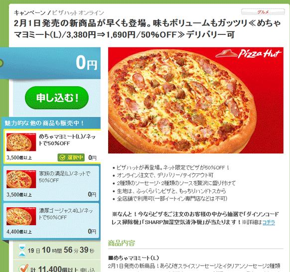 グルーポンでピザ半額クーポン