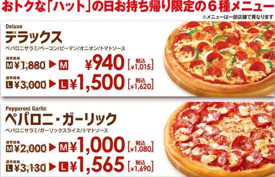 ハットの日は6種類のピザが割引に!