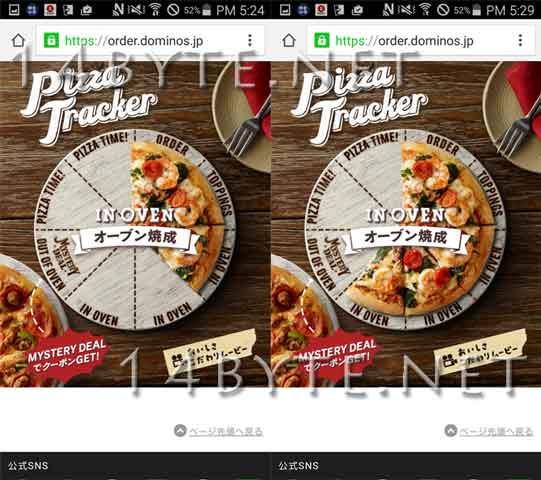 pizza-tracker