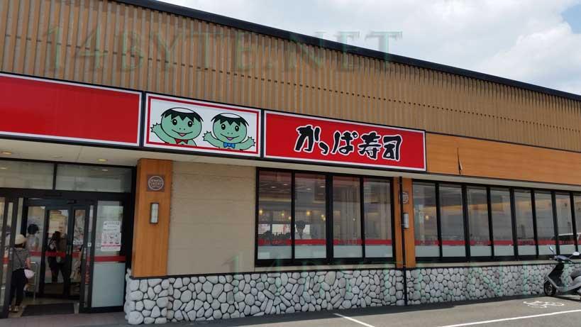 かっぱ寿司の店舗前景