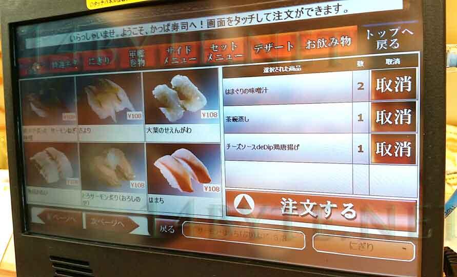 お寿司などを液晶端末で注文できる