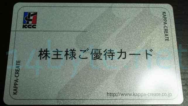 カッパクリエイト優待カード