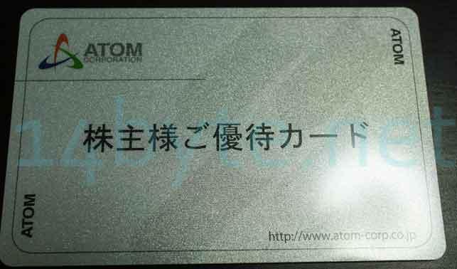 アトムの株主優待カード