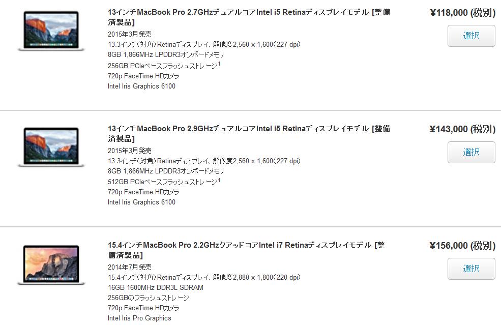 macの整備済製品一覧
