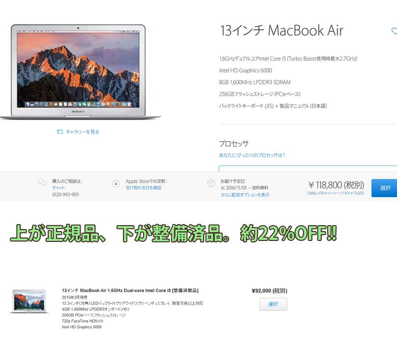 macbookairの価格比較。上が正規品、下が整備済品。