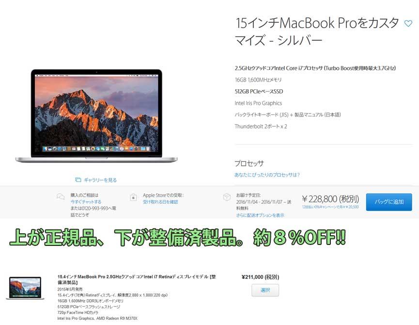 macproの価格比較